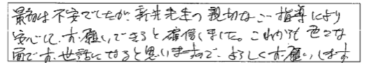 小金井市男性